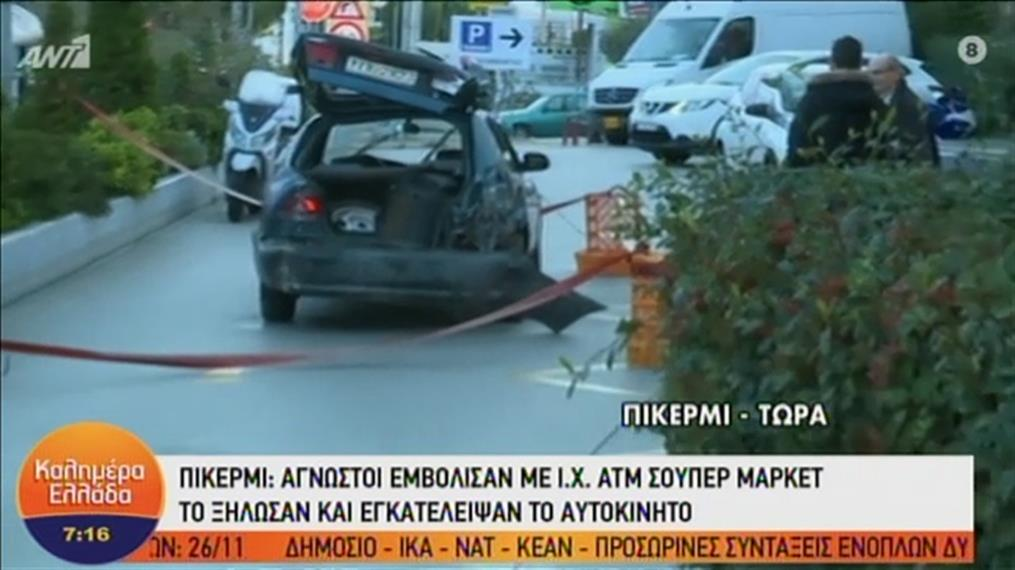 Ο ιδιοκτήτης του κλεμμένου ΙΧ στο Πικέρμι, στην εκπομπή «Καλημέρα Ελλάδα»