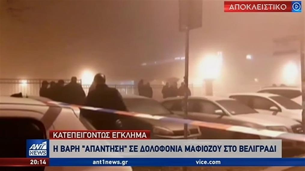"""Αποκλειστικό ΑΝΤ1: Το φονικό στην Βάρη """"απάντηση"""" σε δολοφονία μαφιόζου στο Βελιγράδι"""