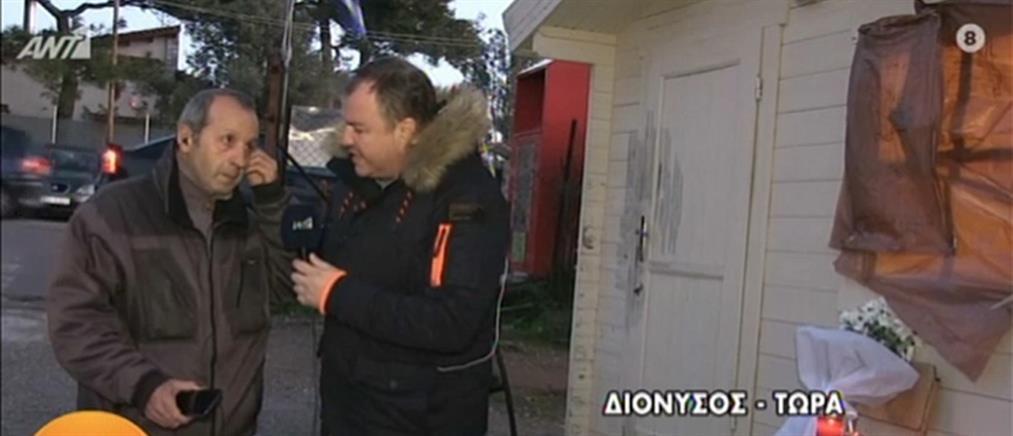 Δολοφονία στο Διόνυσο: η μαρτυρία στον ΑΝΤ1 υπαλλήλου του δήμου που είδε τον θύτη (βίντεο)