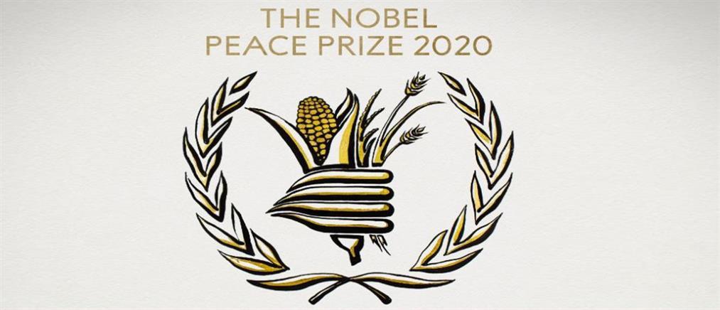 Νόμπελ Ειρήνης στο Παγκόσμιο Επισιτιστικό Πρόγραμμα