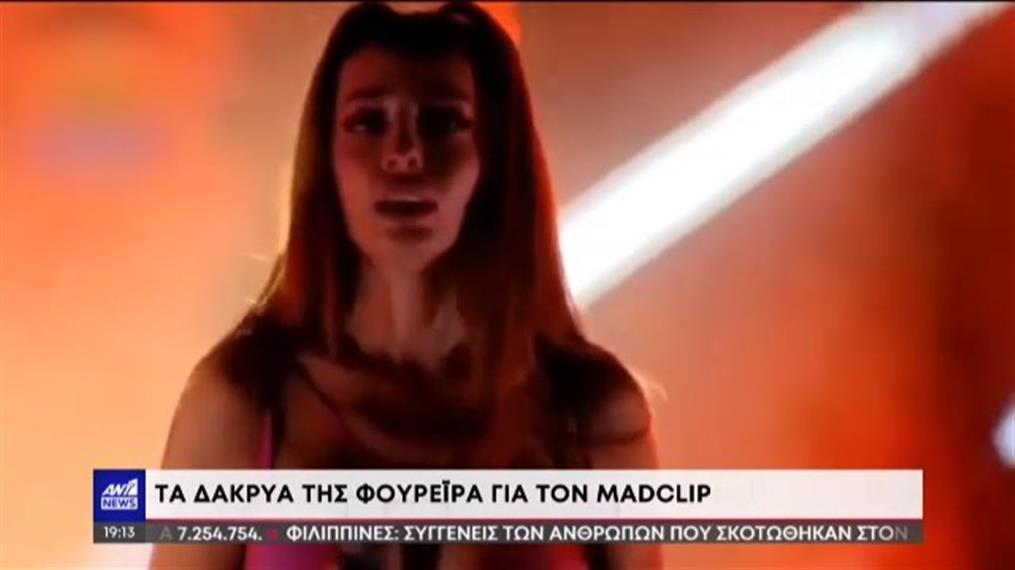 Mad Clip: τα δάκρυα της Φουρέιρα επί σκηνής