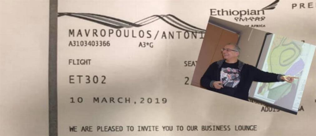 Η συγκλονιστική εξομολόγηση του Έλληνα που δεν επιβιβάστηκε την τελευταία στιγμή στην πτήση που συνετρίβη στην Αιθιοπία