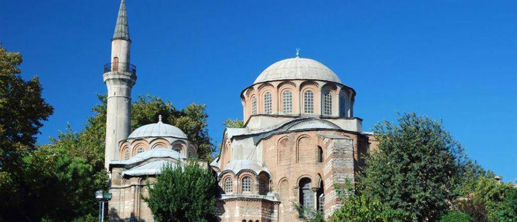 """Η UNESCO """"μπλόκαρε"""" τα σχέδια του Ερντογάν για τη Μονή της Χώρας"""