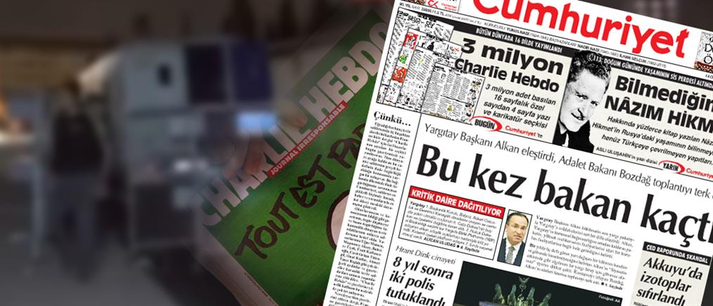 Αποφυλακίστηκαν δύο δημοσιογράφοι της εφημερίδας Cumhuriyet