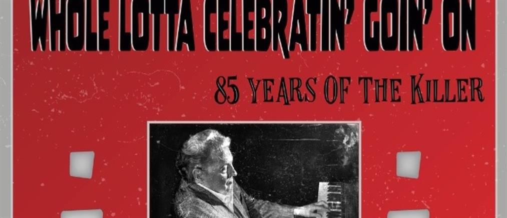 "Jerry Lee Lewis: ""εικονικό"" πάρτι για τα γενέθλια του"