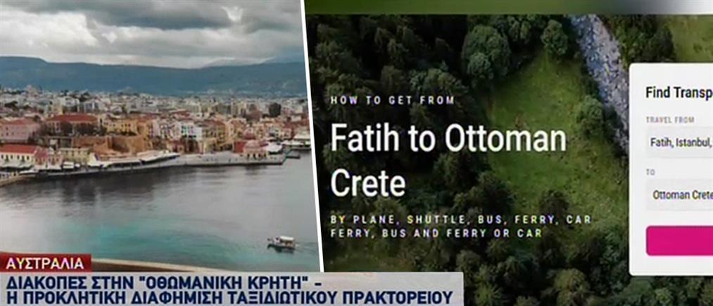 """Σάλος με διαφήμιση τουριστικού πρακτορείου για την """"Οθωμανική Κρήτη"""" (βίντεο)"""