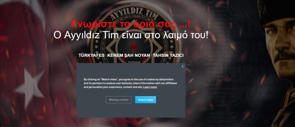 """Τούρκοι χάκερς """"έριξαν"""" ιστοσελίδα δήμου στην Θεσσαλονίκη (εικόνες)"""