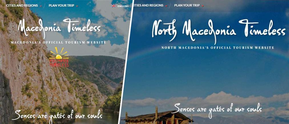 """Πήρε πίσω το """"Μακεδονία"""" το υπουργείο Τουρισμού της Βόρειας Μακεδονίας"""