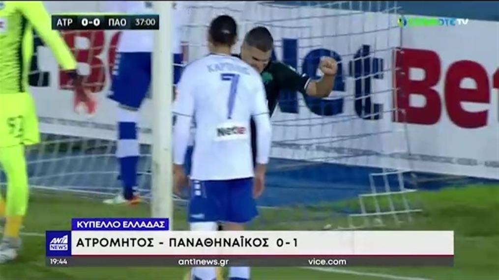"""Κύπελλο Ελλάδας: Ο Παναθηναϊκός προκρίθηκε στους """"16"""""""
