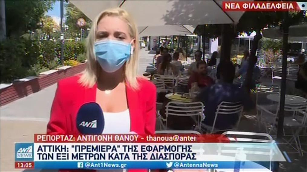 Κορονοϊός: πως υποδέχτηκαν πολίτες και επαγγελματίες τα νέα μέτρα στην Αττική