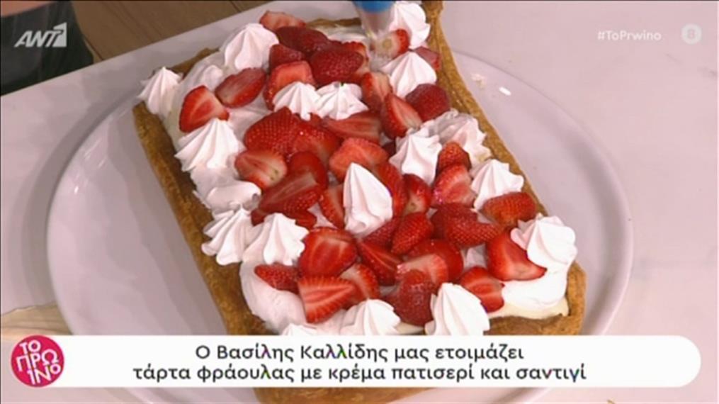 Τάρτα φράουλας με κρέμα πατισερί και σαντιγί από τον Βασίλη Καλλίδη