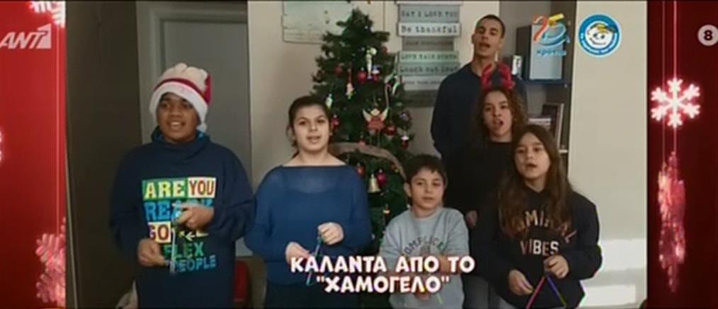 """Χριστουγεννιάτικα κάλαντα από """"Το Χαμόγελο του Παιδιού"""" (βίντεο)"""