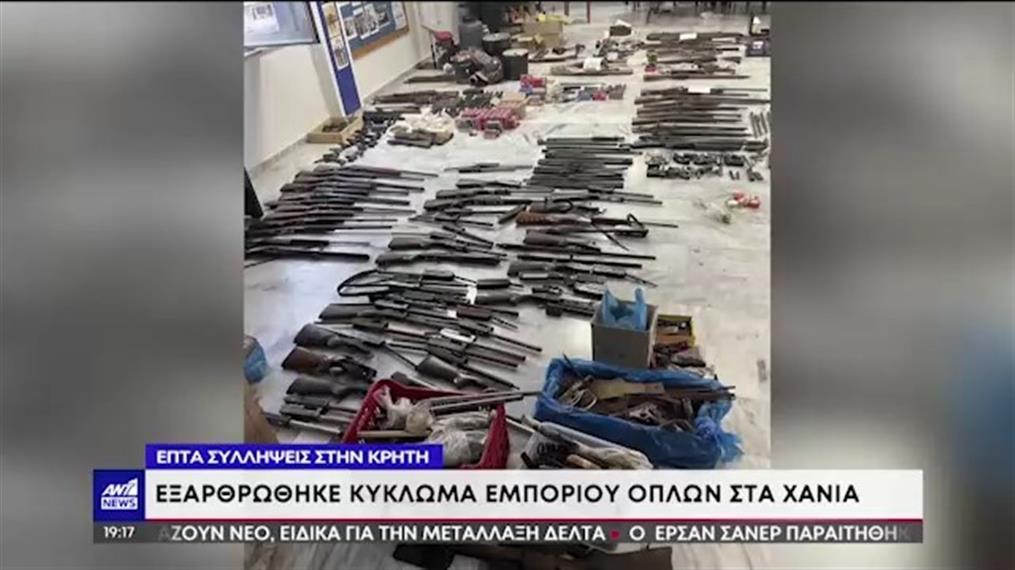 Κρήτη: παράνομο εμπόριο όπλων εντόπισε η Αστυνομία