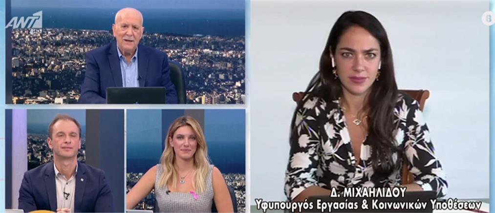 Δόμνα Μιχαηλίδου στον ΑΝΤ1: χωρίς κοινωνικά κριτήρια το επίδομα γέννας (βίντεο)