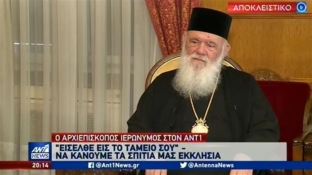 """Ιερώνυμος στον ΑΝΤ1: Καμία """"έκπτωση"""" για την Θεία Κοινωνία"""