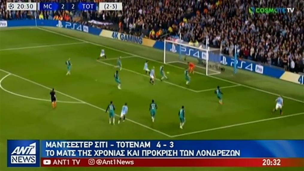 Επική πρόκριση της Τότεναμ στα ημιτελικά του Champions League