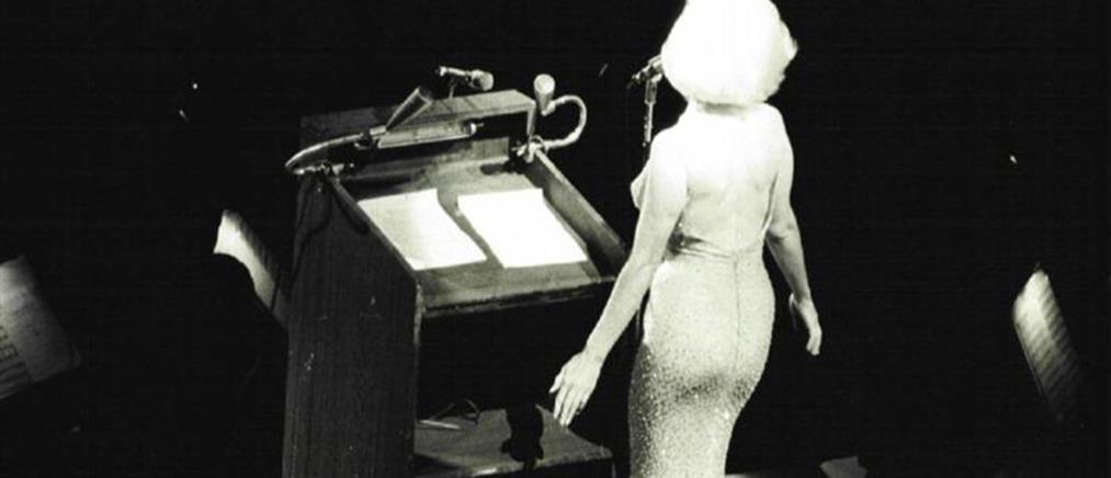 """Δημοπρατήθηκε το φόρεμα """"Happy Birthday Mr. President"""" της Μέριλιν (βίντεο)"""
