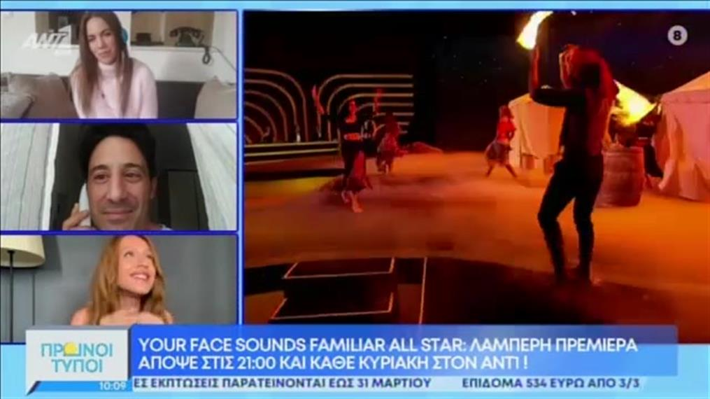 "Πρεμιέρα για το ""Your Face Sounds Familiar ALL STAR"""