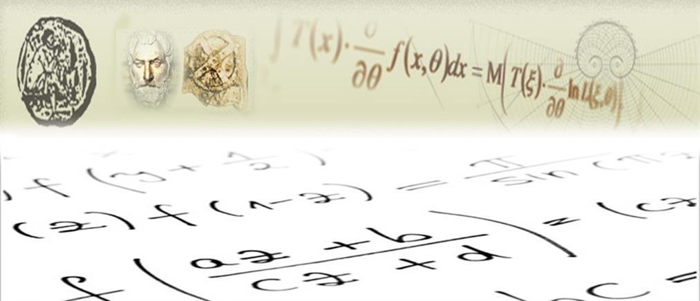 Ελληνικές διακρίσεις στην 20η Βαλκανική Μαθηματική Ολυμπιάδα Νέων