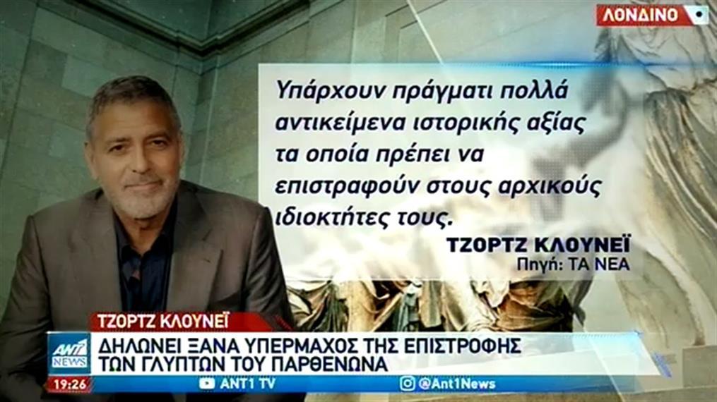 Γλυπτά Παρθενώνα: Παρέμβαση Κλούνεϊ για την επιστροφή τους στην Ελλάδα