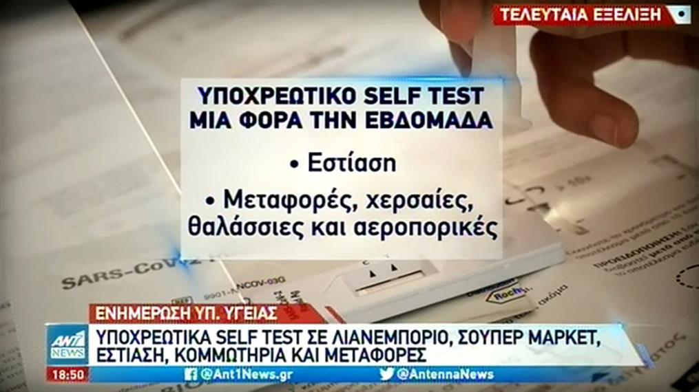 Χατζηδάκης: Υποχρεωτικά τα self test στον ιδιωτικό τομέα