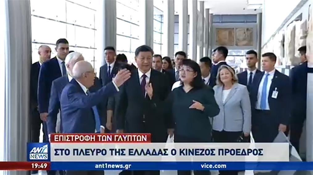 Σι Τζινπίνγκ: στηρίζουμε την Ελλάδα για την επιστροφή των Γλυπτών του Παρθενώνα