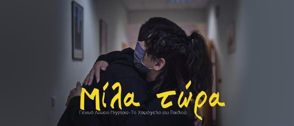 """""""Μίλα τώρα"""": βίντεο από το Γενικό Λύκειο Νιγρίτας για τον σχολικό εκφοβισμό"""