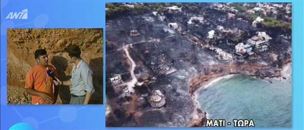 Συγκλονιστική μαρτυρία στον ΑΝΤ1: ο άνθρωπος που επέζησε από το οικόπεδο της φρίκης στο Μάτι (βίντεο)