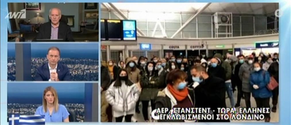 Κορονοϊός: εγκλωβισμένοι 200 Έλληνες σε αεροδρόμιο του Λονδίνου (βίντεο)