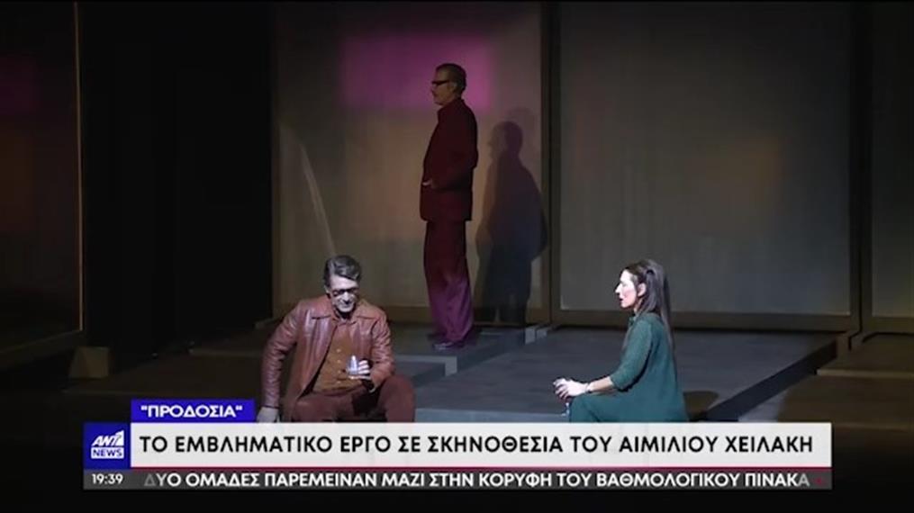 Θέατρο «Βρετάνια»: Επέστρεψε η «Προδοσία»