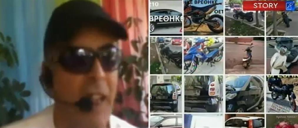 Διαδικτυακή ομάδα βρίσκει κλεμμένα μηχανάκια και αυτοκίνητα (βίντεο)