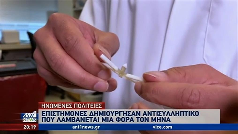 Επαναστατικό αντισυλληπτικό χάπι