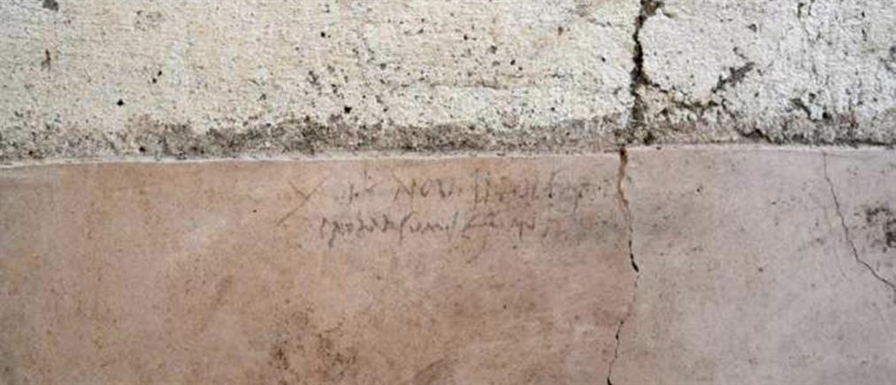 Ανατρέπονται όσα ξέραμε για την καταστροφή της Πομπηίας