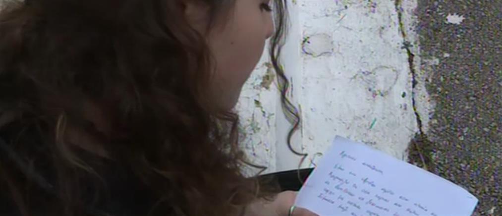 Μαθητές έστειλαν γράμματα σε ασυνόδευτα προσφυγόπουλα (βίντεο)