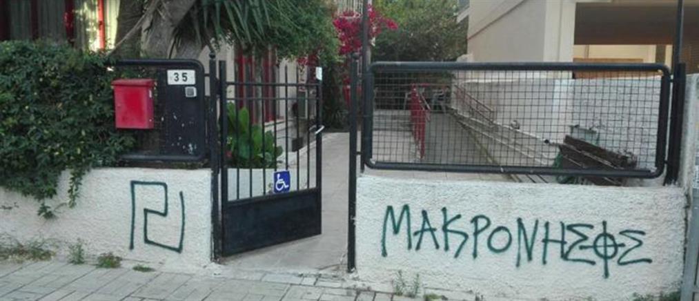 """Βανδαλισμός με εμετικά συνθήματα στο """"Σπίτι του Αγωνιστή"""" (εικόνες)"""