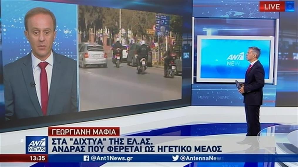 ΕΛΑΣ: σύλληψη ηγετικού στελέχους της γεωργιανής μαφίας