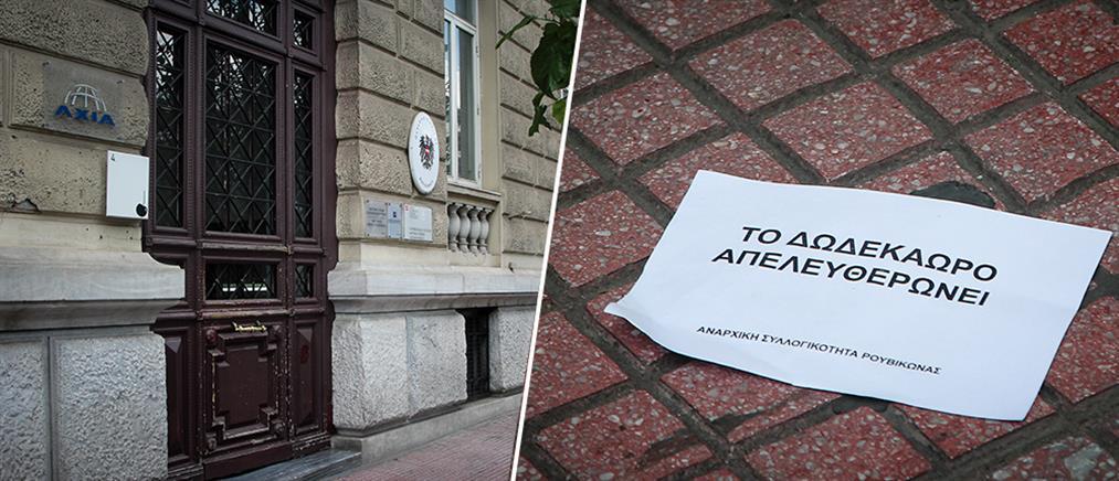 """""""Ντου"""" του Ρουβίκωνα στην Πρεσβεία της Αυστρίας"""