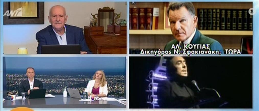 Κούγιας στον ΑΝΤ1: ο Νότης Σφακιανάκης έχει νόμιμη άδεια οπλοφορίας (βίντεο)