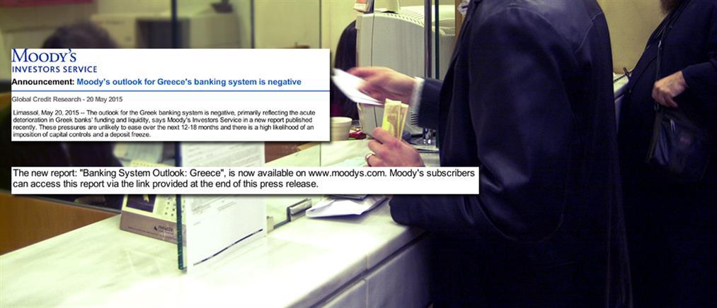 "Moody's: Βλέπει ""έλεγχο κεφαλαίων"" και πάγωμα καταθέσεων"