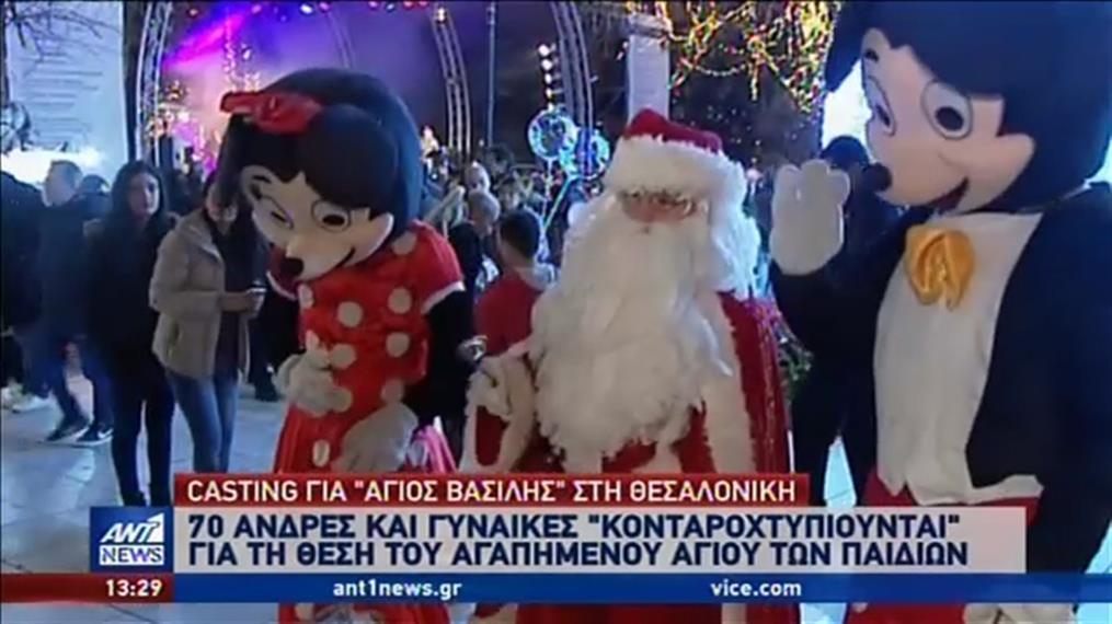 """Δεκάδες βιογραφικά για τον """"Άη Βασίλη"""" της Θεσσαλονίκης!"""