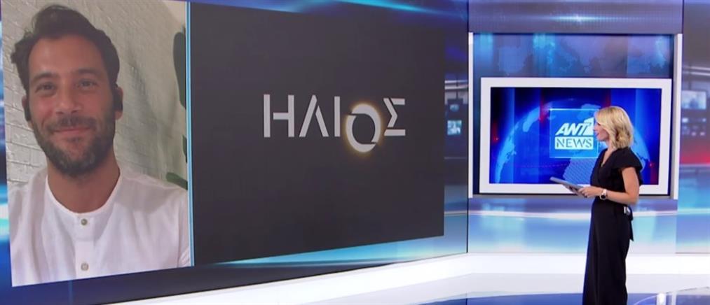 """""""Ήλιος"""": ο Αντίνοος Αλμπάνης μας δίνει μία πρόγευση της νέας σειράς του ΑΝΤ1 (βίντεο)"""