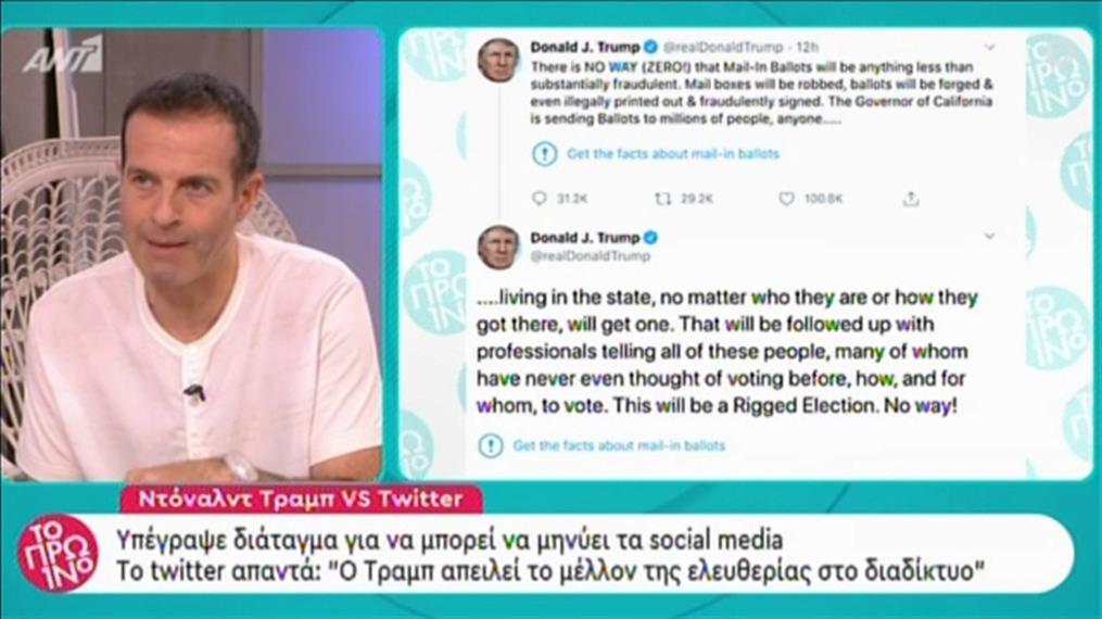Το Πρωινό: Ντόναλντ Τραμπ vs Twitter