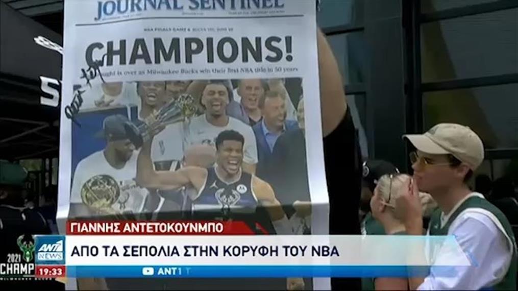 Γιάννης Αντετοκούνμπο: Αποθέωση στο πάρτι για τον τίτλο στο NBA
