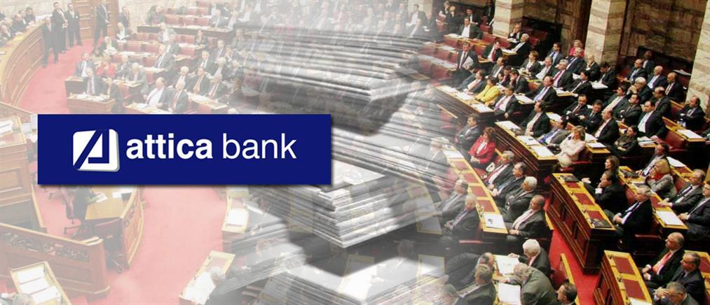 """""""Πάρτι"""" διευκολύνσεων σε δάνεια από την Attica Bank"""