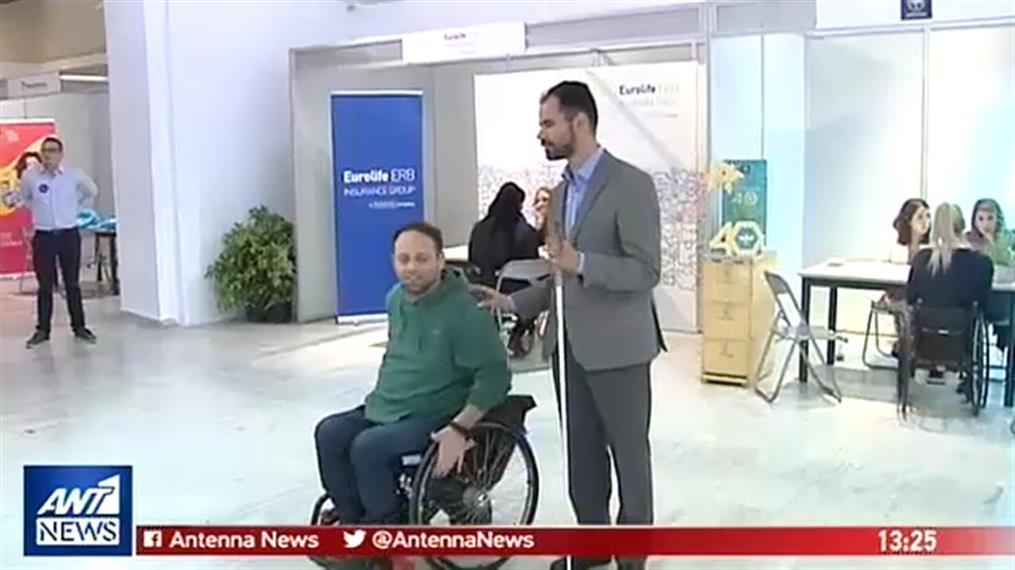"""""""Ημέρα Καριέρας"""" για άτομα με αναπηρία"""
