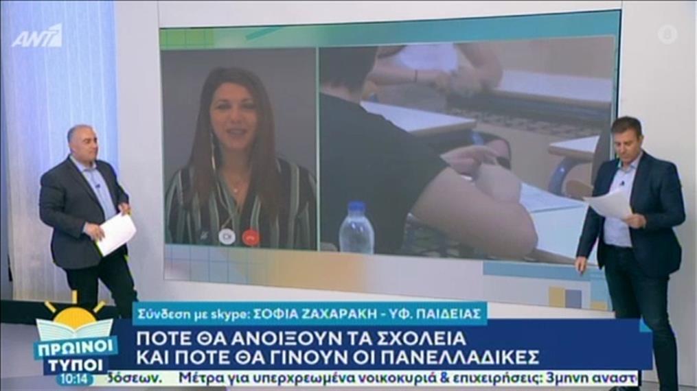 Η Σοφία Ζαχαράκη στην εκπομπή «Πρωινοί Τύποι»