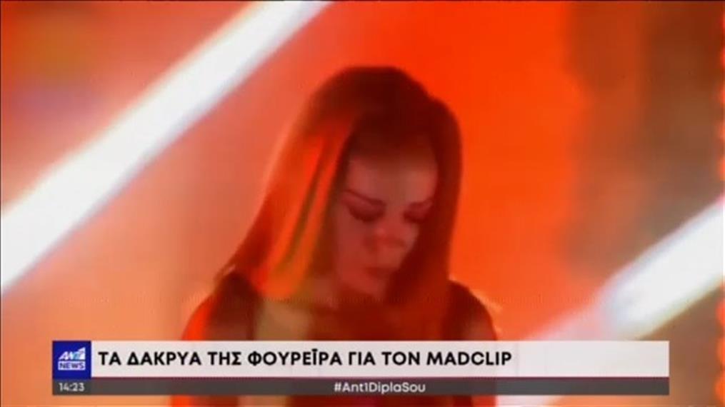 Mad Clip: Η Φουρέιρα «λύγισε» στη σκηνή όταν αναφέρθηκε στο θάνατο του