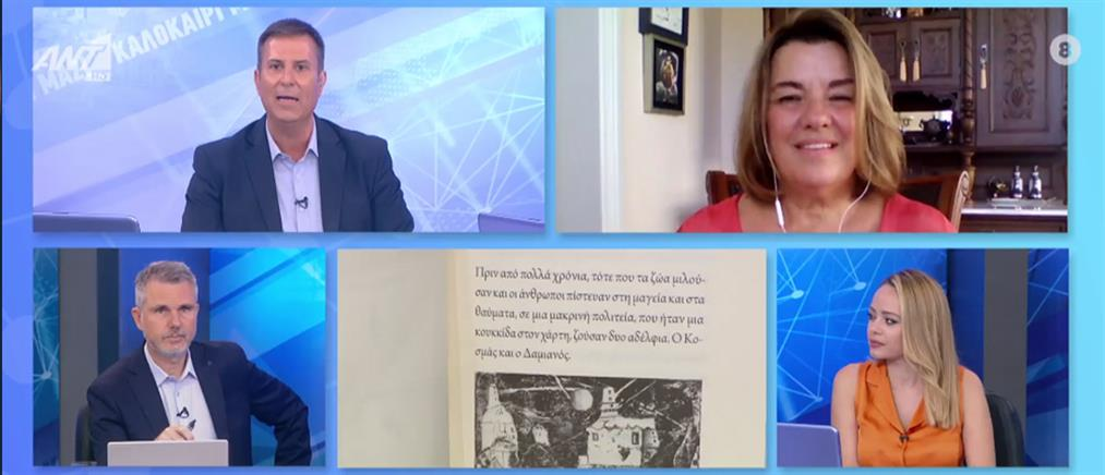 """Η Νάντια Λιαρέλλη στο """"Καλοκαίρι Μαζί"""" για τα νέα της βιβλία (βίντεο)"""