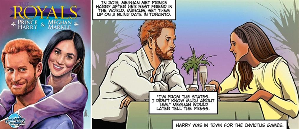 Ο έρωτας του πρίγκιπα Χάρι και της Μέγκαν Μαρκλ έγινε... κόμικ (βίντεο)