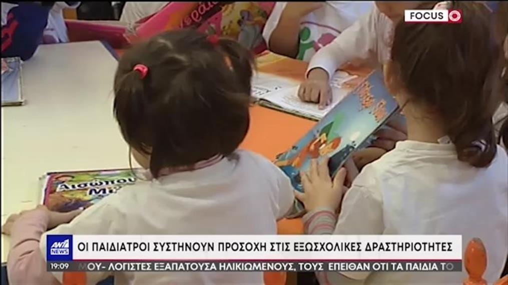"""Κορονοϊός – παιδιά: """"καμπανάκι"""" για εξωσχολικές δραστηριότητες και παιδικά πάρτι"""